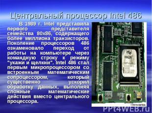 В 1989 г. Intel представила первого представителя семейства 80х86, содержащего б