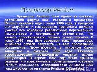 Процессор Pentium стал одним из главных достижений фирмы Intel. Разработка проце