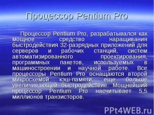 Процессор Pentium Pro, разрабатывался как мощное средство наращивания быстродейс