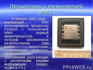 8 января 1997 года - корпорация Intel анонсировала процессор Pentium с технологи