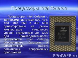 Процессоры Intel Celeron с тактовыми частотами 500, 466, 433, 400, 366 и 333 МГц