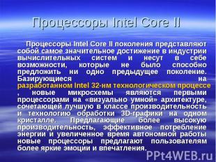 Процессоры Intel Core II поколения представляют собой самое значительное достиже