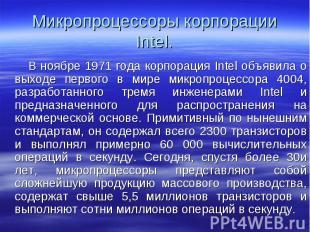 В ноябре 1971 года корпорация Intel объявила о выходе первого в мире микропроцес