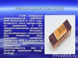 Свой очередной микропроцессор компания Intel выпустила в 1972 году. Мощность это