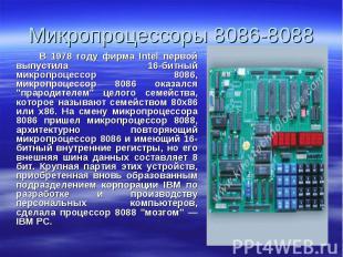 В 1978 году фирма Intel первой выпустила 16-битный микропроцессор 8086, микропро