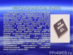 Следующим крупным шагом в разработке новых идей стал микропроцессор 80286, извес