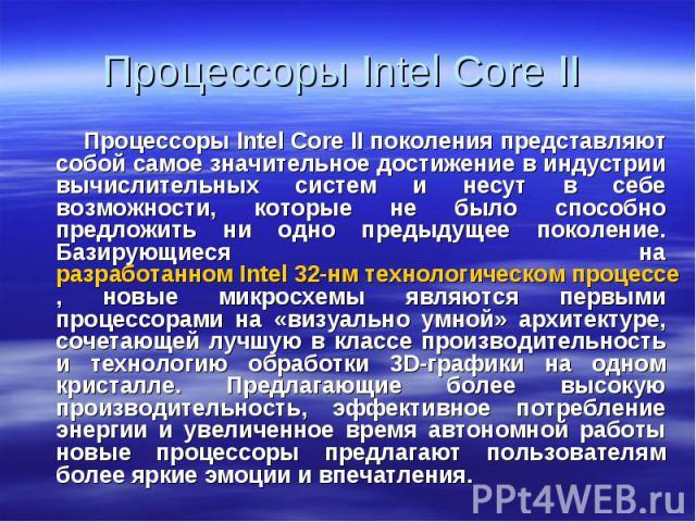 Процессоры Intel Core II поколения представляют собой самое значительное достижение в индустрии вычислительных систем и несут в себе возможности, которые не было способно предложить ни одно предыдущее поколение. Базирующиеся на разработанном Intel 3…