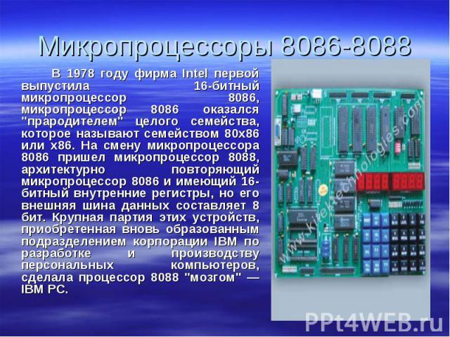 """В 1978 году фирма Intel первой выпустила 16-битный микропроцессор 8086, микропроцессор 8086 оказался """"прародителем"""" целого семейства, которое называют семейством 80x86 или х86. На смену микропроцессора 8086 пришел микропроцессор 8088, архи…"""
