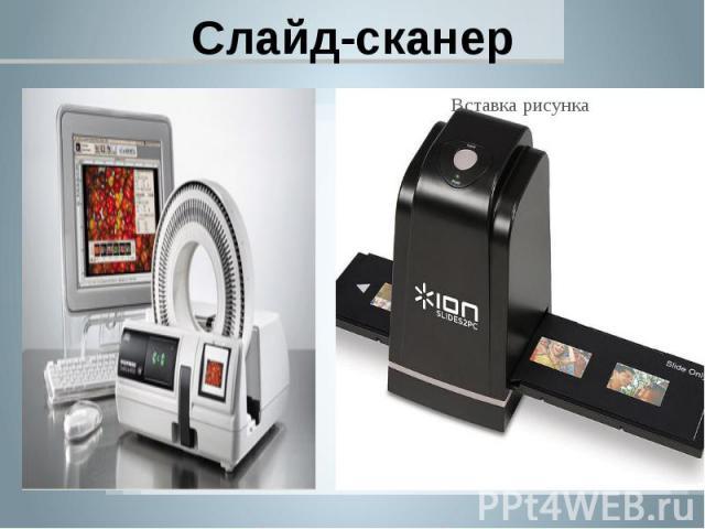 Слайд-сканер