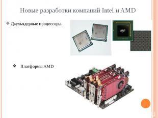 Новые разработки компаний Intel и AMD