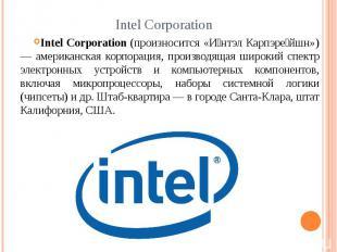 Intel Corporation Intel Corporation (произносится «И нтэл Карпэре йшн») — америк