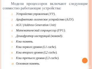 Модели процессоров включают следующие совместно работающие устройства: Устройств