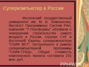 Московский государственный университет им. М. В. Ломоносова, Институт Программны