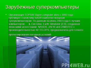 Организация TOP500 Super computer sites с 1993 года публикует статистику по500 н