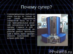 Суперкомпьютеры работа-ют очень быстро не только за счет самой современной элеме