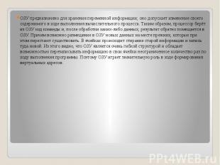 ОЗУ предназначено для хранения переменной информации; оно допускает изменение св