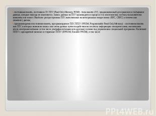 - постоянная память, постоянное ЗУ, ПЗУ (Read Only Memory, ROM) - типа памяти (З
