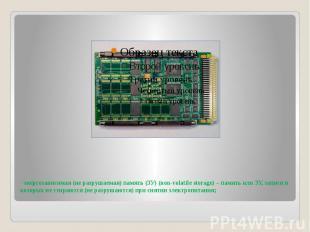 - энергозависимая (не разрушаемая) память (ЗУ) (non-volatile storage) – память и