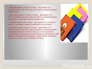 - емкостная память (capacitor storage) – вид памяти (ЗУ), использующий в качеств