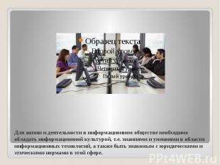 Для жизни и деятельности в информационном обществе необходимо обладать информаци