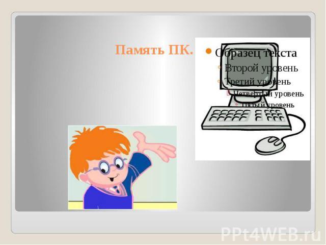 Память ПК.