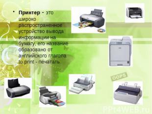 Принтер - это широко распространенное устройство вывода информации на бумагу, ег
