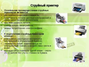 Основными преимуществами струйных принтеров являются: Основными преимуществами с