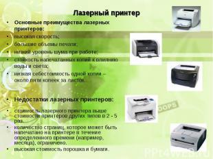Основные преимущества лазерных принтеров: Основные преимущества лазерных принтер