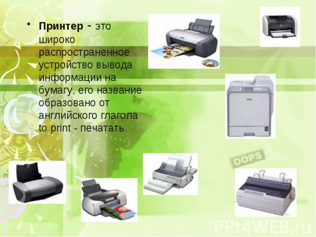 Принтер - это широко распространенное устройство вывода информации на бумагу, его название образовано от английского глагола to print - печатать. Принтер - это широко распространенное устройство вывода информации на бумагу, его название образовано о…