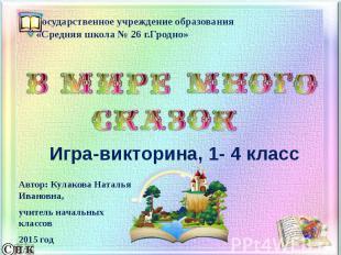Автор: Кулакова Наталья Ивановна, учитель начальных классов 2015 год