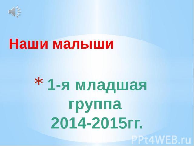 1-я младшая группа 2014-2015гг. Наши малыши