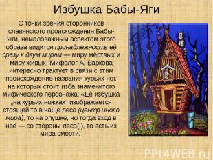 Избушка Бабы-Яги С точки зрения сторонников славянского происхождения Бабы-Яги,