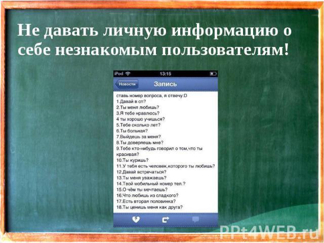 Не давать личную информацию о себе незнакомым пользователям!