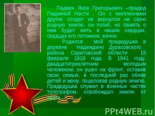 Падкин Яков Григорьевич –прадед Падкиной Насти . Он с миллионами других солдат н