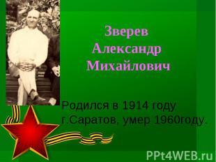 Родился в 1914 году г.Саратов, умер 1960году. Родился в 1914 году г.Саратов, уме