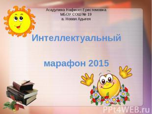 Асадулина Нафисет Еристемовна МБОУ СОШ № 19 а. Новая Адыгея Интеллектуальный мар
