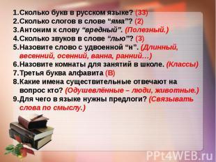 """Сколько букв в русском языке? (33) Сколько слогов в слове """"яма""""? (2) Антоним к с"""