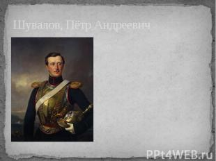Шувалов, Пётр Андреевич