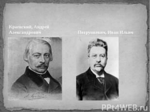 Краевский, Андрей Александрович