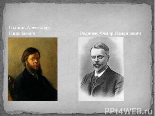 Пыпин, Александр Николаевич