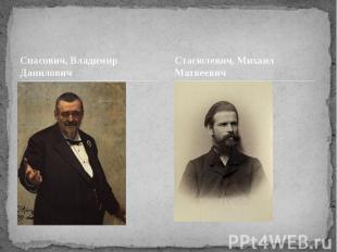 Спасович, Владимир Данилович
