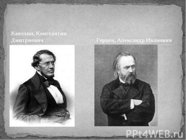 Кавелин, Константин Дмитриевич