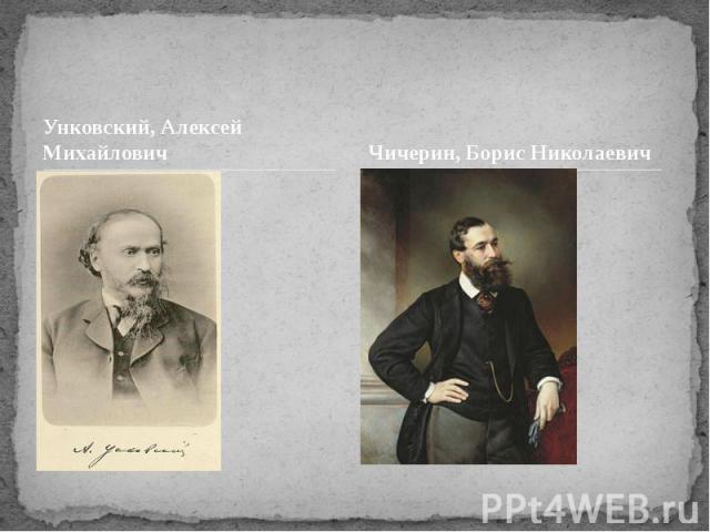 Унковский, Алексей Михайлович