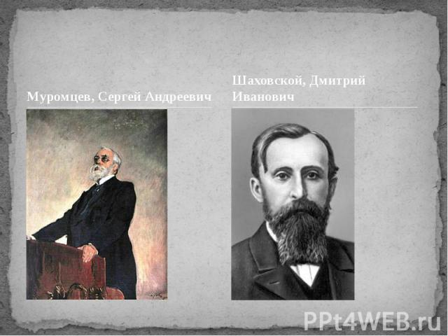 Муромцев, Сергей Андреевич