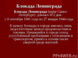 Блокада Ленинграда (ныне Санкт-Петербург) длилась 872 дня. Блокада Ленингр