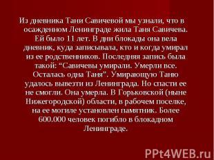 Из дневника Тани Савичевой мы узнали, что в осажденном Ленинграде жила Таня Сави