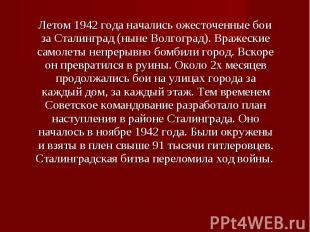Летом 1942 года начались ожесточенные бои за Сталинград (ныне Волгоград). Вражес