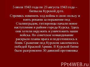 5 июля 1943 года по 23 августа 1943 года – битва на Курской дуге. 5 июля 1943 го