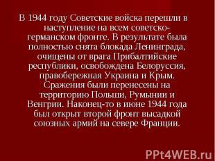 В 1944 году Советские войска перешли в наступление на всем советско-германском ф