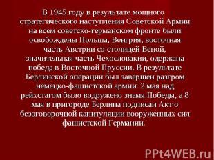 В 1945 году в результате мощного стратегического наступления Советской Армии на